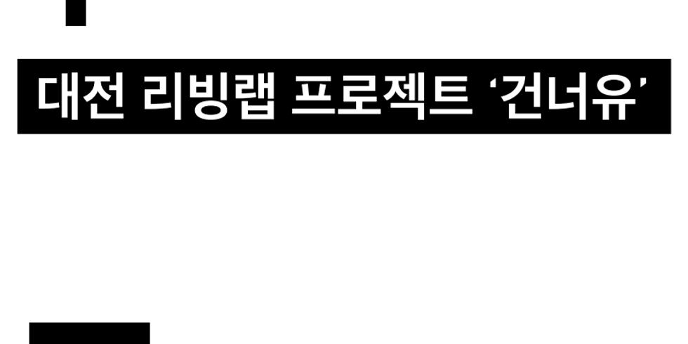 대전 리빙랩 사전 워크숍