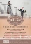 寶麗金餐飲集團 X安吉俐娜婚禮公司