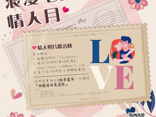 💖浪漫七夕情人月💖