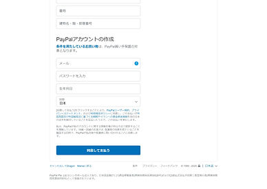 007PayPalアカウント作成+支払.jpg