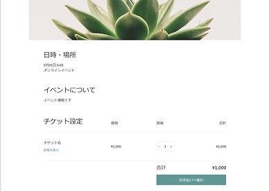 001チケット選択.jpg