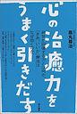 黒丸先生の本.jpg