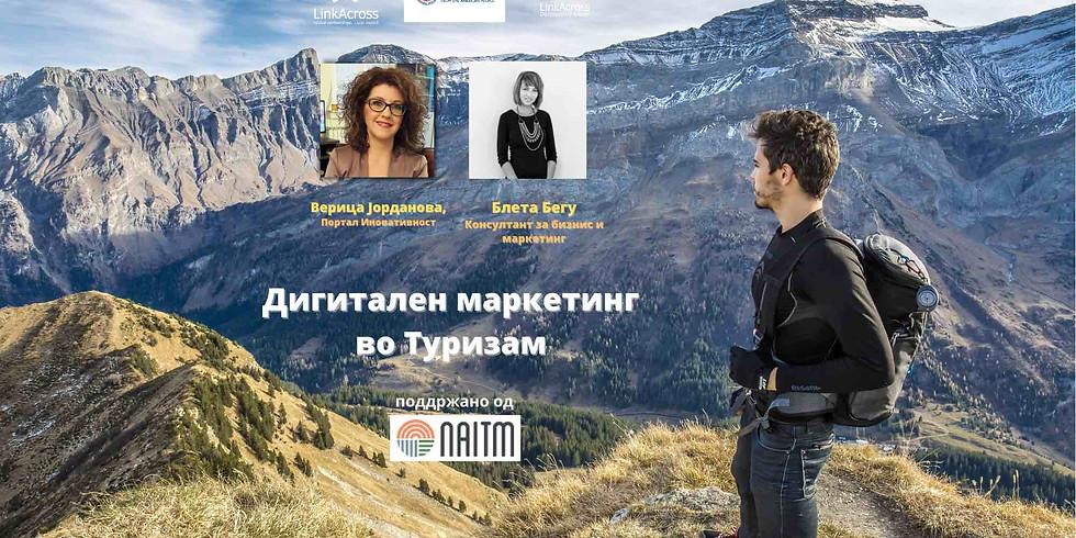 Бесплатна обука за дигитален маркетинг во туризам