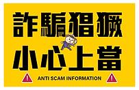 anti fraud2.png