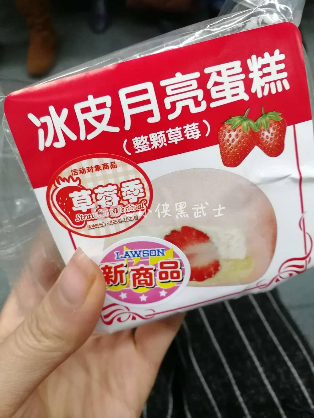 Strawberry Mochi Cake in Lawson China