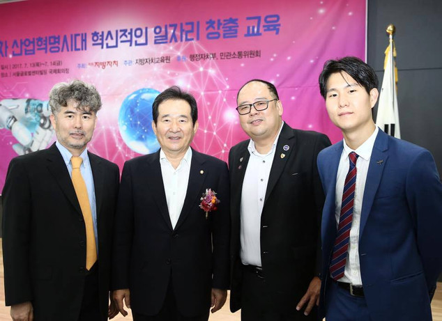 With the Chairman of the National Assembly of Korea in 2017