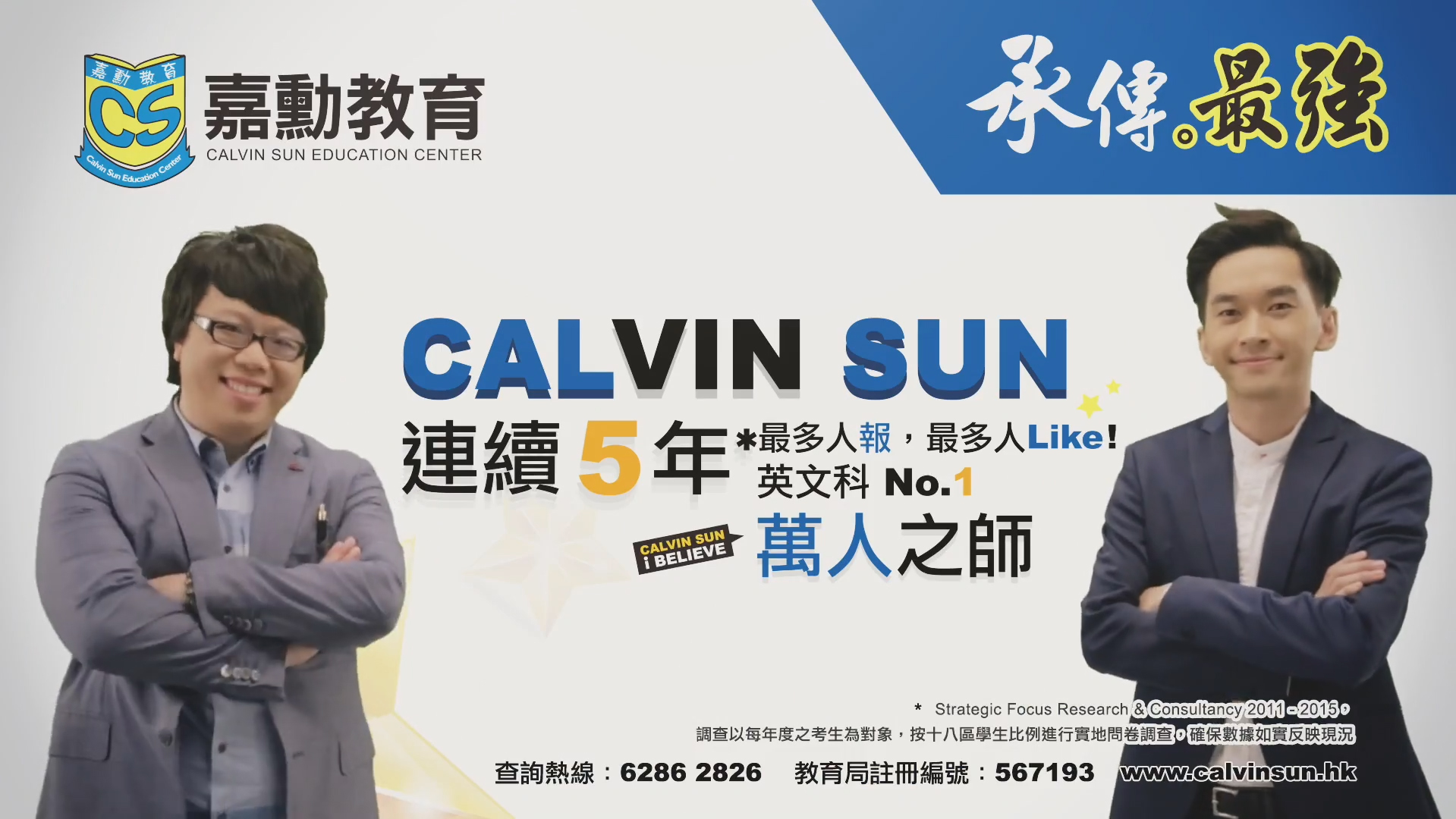 Calvin Sun Education Center Promo