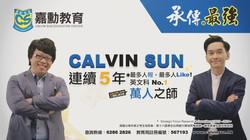 Calvin Sun Education Center Promo