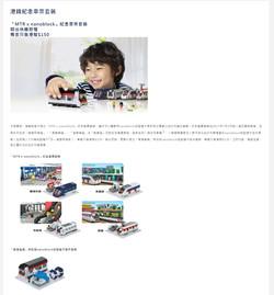 Nanoblock MTR ticket design