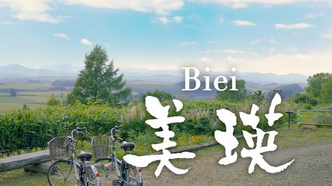 #09 Biei