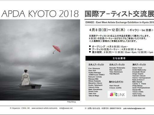 APDA Kyoto Awards 2018