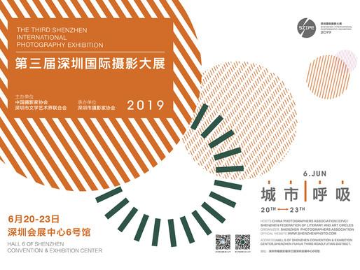 Exhibiting at Shenzhen International Photography Exhibition