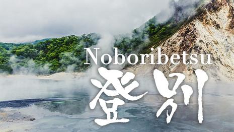 #11 Noboribetsu
