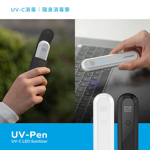 UV-Pen 多用途隨身消毒筆