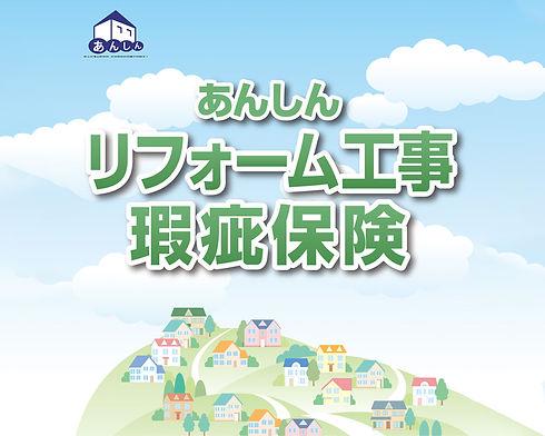 あんしんリフォーム工事瑕疵保険.jpg