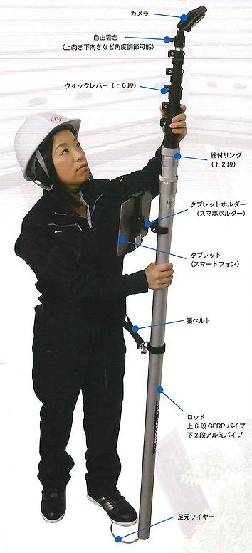 高所点検システム使用機材