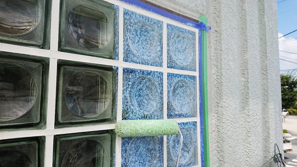こだわりのガラスブロック塗装