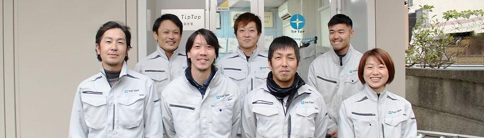 株式会社Tip Topスタッフ紹介