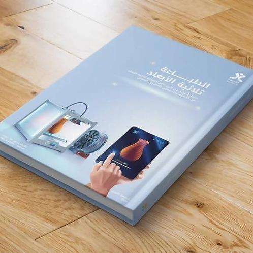 كتاب الطباعة ثلاثية الأبعاد | 5 ريال عماني
