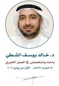 دكتور خالد يوسف الشطي