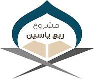 شعار حلقة ريع ياسين