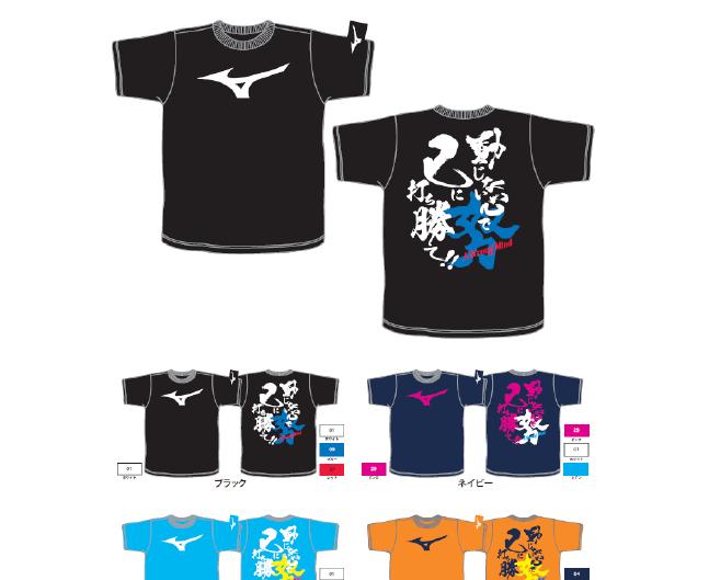 ミズノオリジナルTシャツ