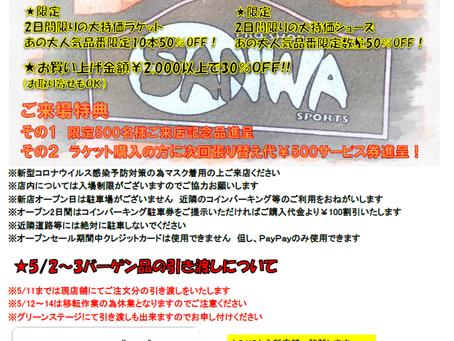東松山店移転のお知らせ