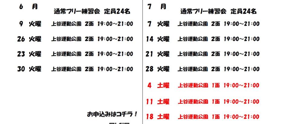 上谷フリー練習会6月7月予定