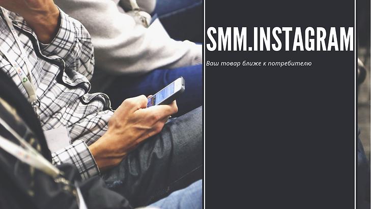 smm.instagram.png