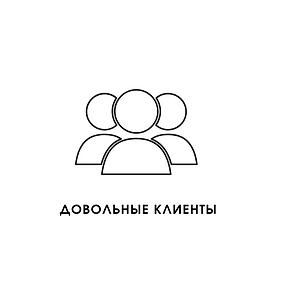 довльные клиенты.png
