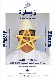 Artsi Mous, Moroccan Souvenirs, 2019.jpg