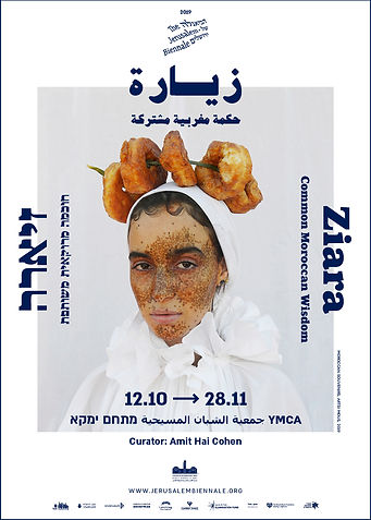 Artsi Mous,  Moroccan Souvenirs, 2019.jp