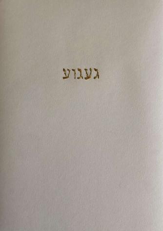 ליאור-גריידי-ללא-כותרת-געגוע2021.-חוט-זהב-על-נייר-30-40-סמ.jpg