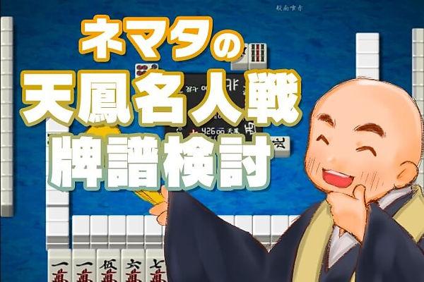 tenhoumeizinsen690460-min.jpg