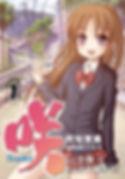 Achiga_V1.jpg