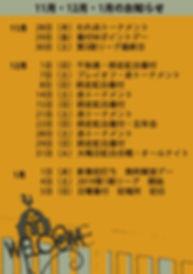111201月のお知らせ.jpg
