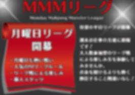 月曜日リーグ横.jpg