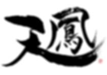 tenhou_logo_raw_wb.png