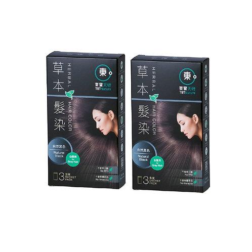 草本髮染3包裝 (2盒套裝) (自然黑色)