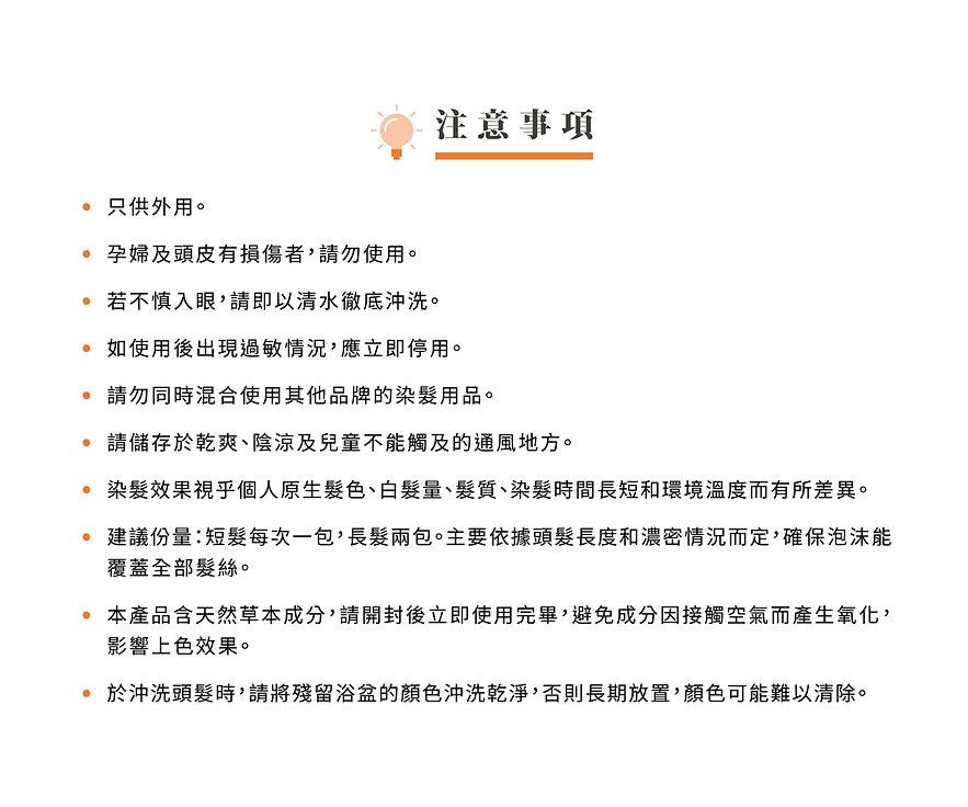 082019_TBT_hairdye_landingpage_HKTVmall_