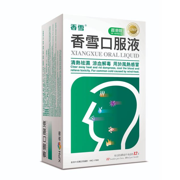 Xiangxue Oral Liquid