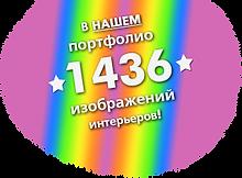 дизайн интерьера Ижевск портфолио