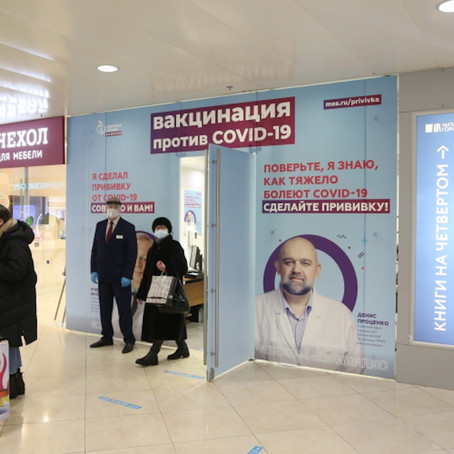 Where a foreigner can vaccinate in Moscow?