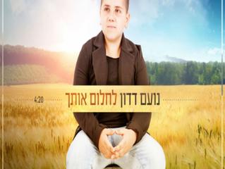 JESC 2018 | Noam Dadon will sing for Israel