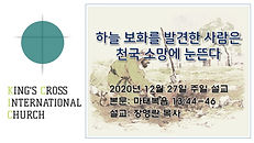 2020-12-27 COVER PAGE - KOR.jpg