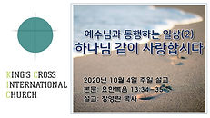 2020-10-04 COVER PAGE - KOR.jpg