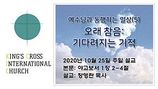 2020-10-25 COVER PAGE - KOR.JPG