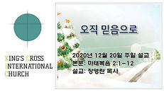 2020-12-20 COVER PAGE - KOR.jpg