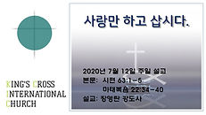 2020-07-12 COVER PAGE - KOR.JPG