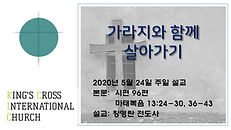 2020-05-24 COVER PAGE - KOR.JPG